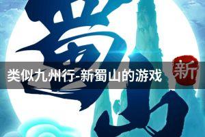 类似九州行-新蜀山的游戏
