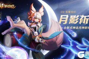 决战平安京追月神怎么玩 新式神追月神玩法攻略