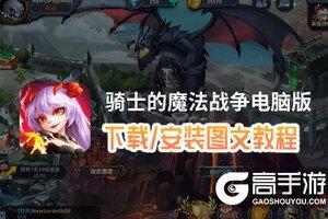 骑士的魔法战争电脑版 电脑玩骑士的魔法战争模拟器下载、安装攻略教程