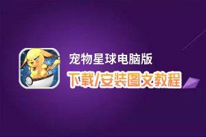 寵物星球電腦版_電腦玩寵物星球模擬器下載、安裝攻略教程