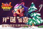 """《野蠻人大作戰》開""""誕""""驚喜!圣誕節限定兌換限時開啟!"""