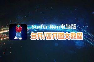 Surfer Run怎么雙開、多開?Surfer Run雙開助手工具下載安裝教程
