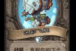 《炉石传说》迷彩飞艇卡牌效果介绍 巨龙降临中立普通随从迷彩飞艇
