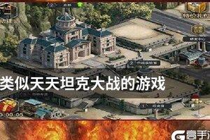 游戏合集类似天天坦克大战的游戏