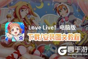 Love Live!电脑版 电脑玩Love Live!模拟器下载、安装攻略教程