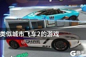 游戏合集类似城市飞车2的游戏