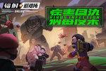 病毒侵染!《辐射:避难所Online》公会新玩法今日上线!