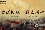 《Cok列王的纷争》2019全球老友会第二站 ,深圳专场开启报名