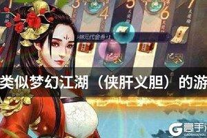 类似梦幻江湖(侠肝义胆)的游戏