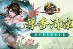 浮香清涼 《夢三國手游》繽紛夏日活動來襲