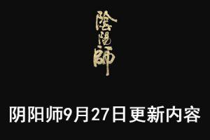 《阴阳师》手游9月27日维护更新内容一览