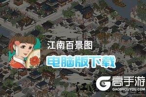 江南百景图电脑版下载 电脑玩江南百景图模拟器哪个好?