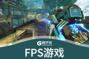 FPS游戲