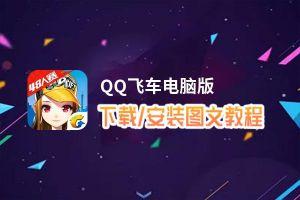 QQ飛車電腦版_電腦玩QQ飛車模擬器下載、安裝攻略教程