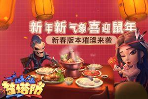 新年新气象 《梦塔防手游》喜迎鼠年 新春版本璀璨来袭