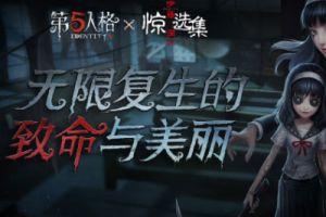 魅惑众生 《第五人格》监管者梦之女巫稀世时装-川上富江上线!