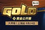 炉石传说新版本新赛制 黄金公开赛大师组上海站报名开启