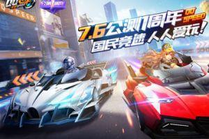 庆全球注册破2亿,QQ飞车手游登录送绝版赛车!