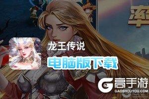 龙王传说电脑版下载 龙王传说电脑版的安装使用方法