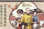 《紫禁繁花》官方回应:宫廷选角系误传