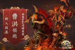《梦三国手游》:新人投票曹洪领跑 世界boss攻略来袭