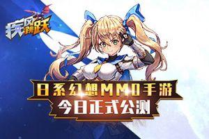 日系幻想MMO手游《疾风跳跃》今日正式公测
