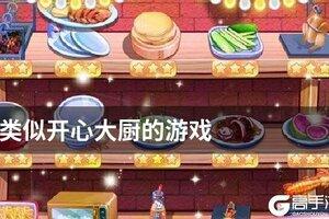 游戏合集类似开心大厨的游戏