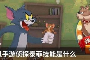 貓和老鼠手游偵探泰菲技能是什么?貓和老鼠手游偵探泰菲技能圖文詳解