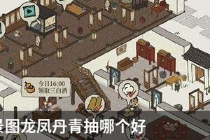 江南百景图龙凤丹青抽哪个好?龙凤和丹青卡池选择推荐