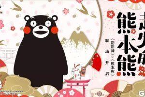 全新联动!《阴阳师》熊本熊即将空降庭院