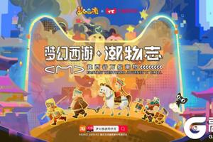 """真正的""""梦幻""""联动:梦幻西游+天猫 用最有趣的方式体验最新潮的游戏"""