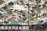江南百景图居民死法有哪些