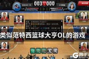 游戏合集类似范特西篮球大亨OL的游戏