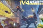《王牌战士》新版本12.5上线 1V4非对称玩法来袭!