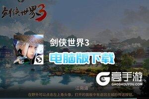 剑侠世界3电脑版下载 电脑玩剑侠世界3模拟器推荐