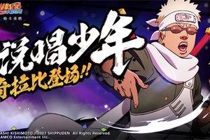《火影忍者》手游奇拉比「少年」6月1日正式登场!