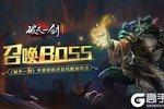 召唤BOSS《破天一剑》手游即将开启炫酷新玩法
