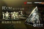 网易代理《The Room Three》官方中文版 《迷室3》精英测试今日开启