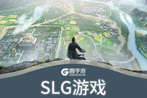SLG游戏