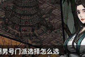 烟雨江湖男号门派选择怎么选?烟雨江湖男号门派最佳选择攻略