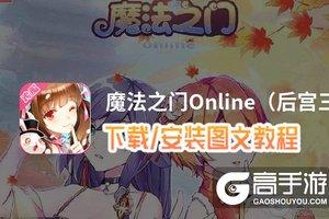 魔法之门Online(后宫三国)电脑版 电脑玩魔法之门Online(后宫三国)模拟器下载、安装攻略教程