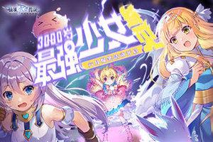 仙境传说RO手游六月活动进行中,与三千岁最强少女一起冒险!