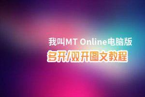 我叫MT Online怎么双开、多开?我叫MT Online双开助手工具下载安装教程