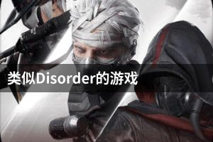 类似Disorder的游戏