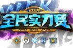 《炉石传说》全民实力赛杭州站回顾