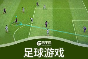 游戏合集足球游戏