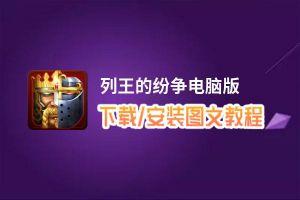 列王的纷争电脑版_电脑玩列王的纷争模拟器下载、安装攻略教程