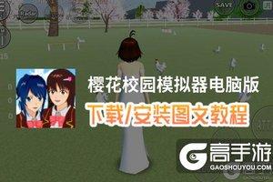 樱花校园模拟器电脑版 电脑玩樱花校园模拟器模拟器下载、安装攻略教程