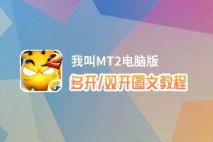 我叫MT2怎么双开、多开?我叫MT2双开助手工具下载安装教程
