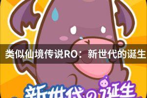 類似仙境傳說RO:新世代的誕生的游戲